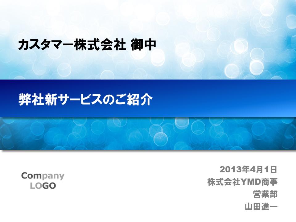 10000001「SPARKLING」青/ブルー 4:3