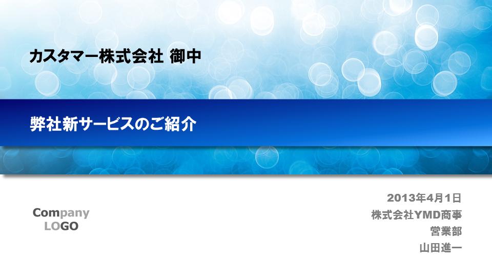 10000003「SPARKLING」青/ブルー 16:9