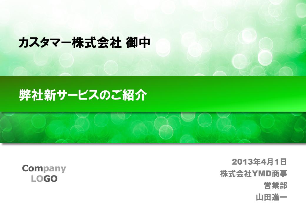 10000005「SPARKLING」緑/グリーン A4