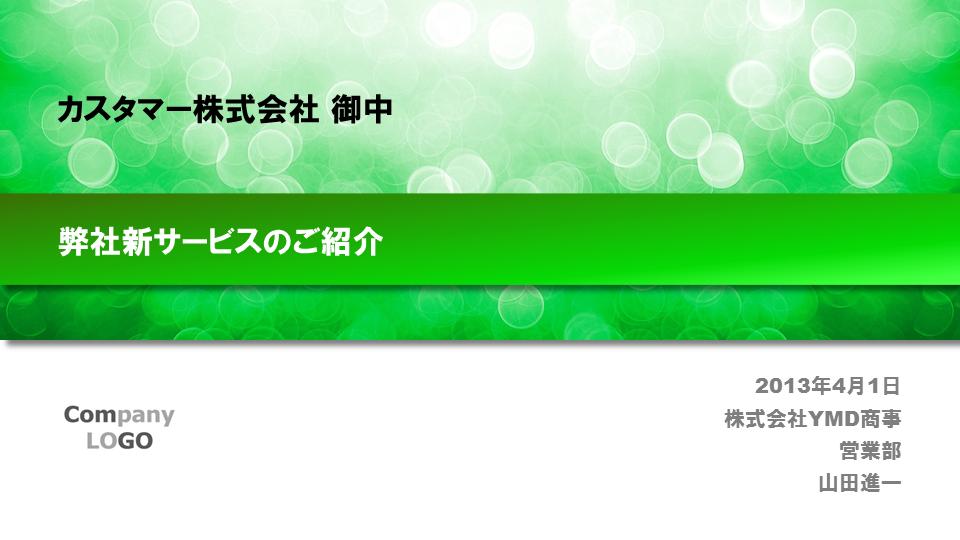 10000006「SPARKLING」緑/グリーン 16:9