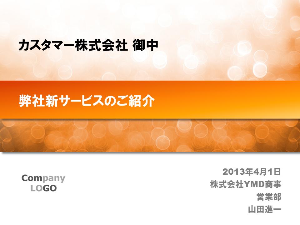 10000010「SPARKLING」橙/オレンジ 4:3