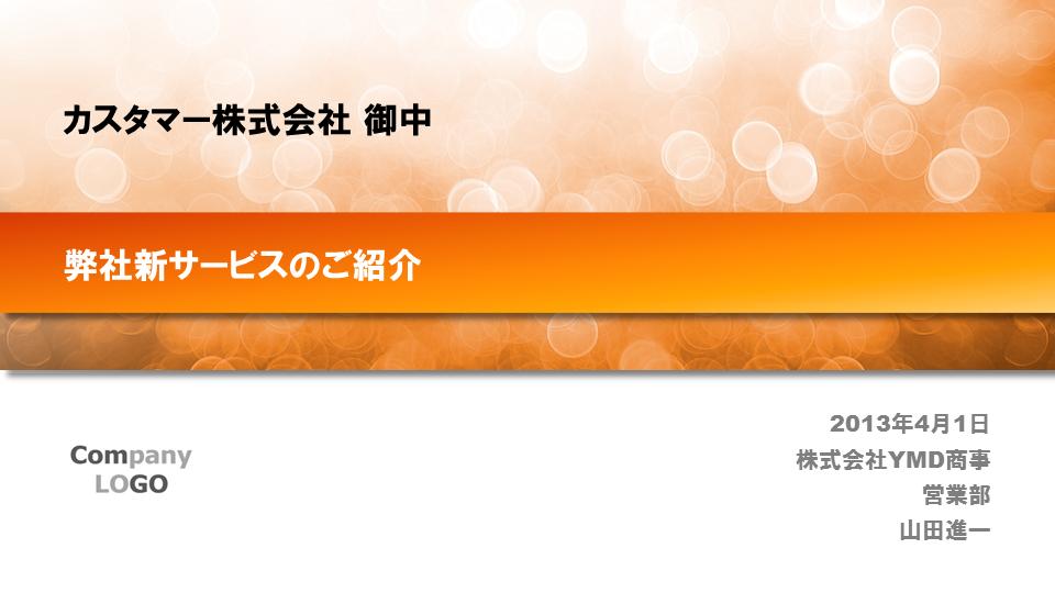 10000012「SPARKLING」橙/オレンジ 16:9