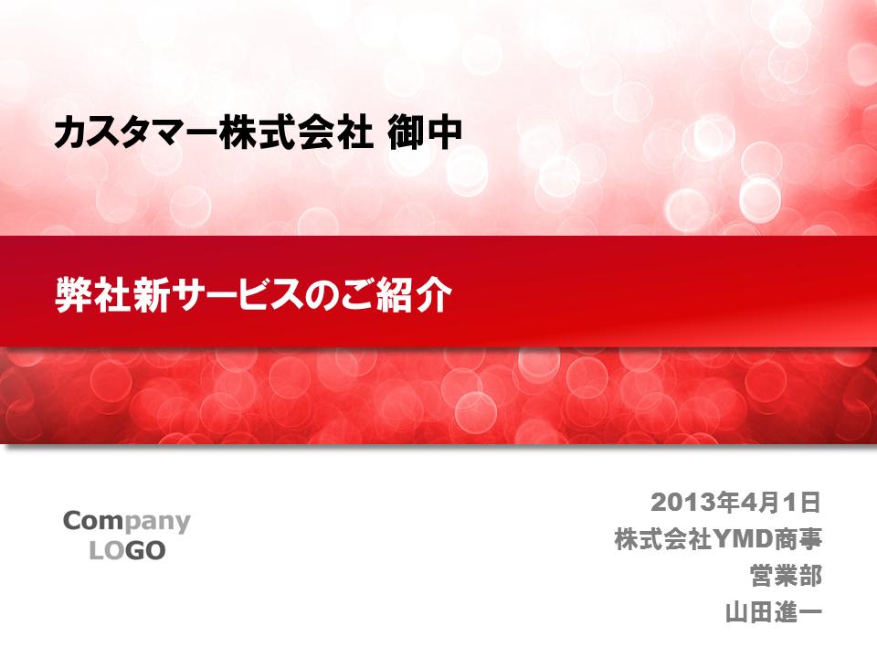 10000013「SPARKLING」赤/レッド 4:3