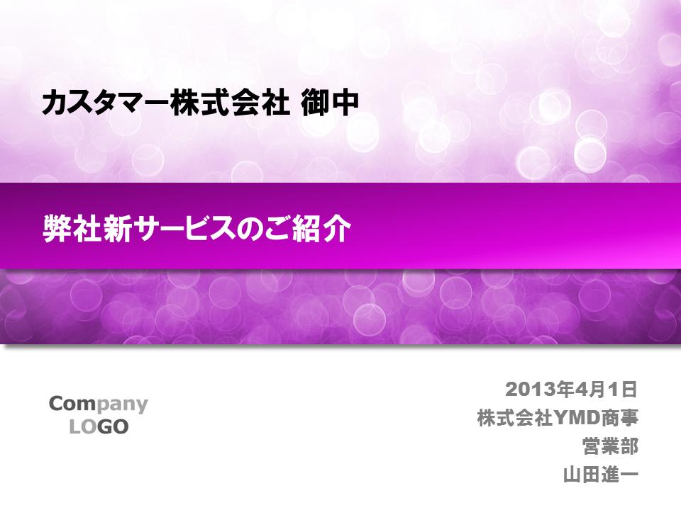 10000016「SPARKLING」紫/パープル 4:3