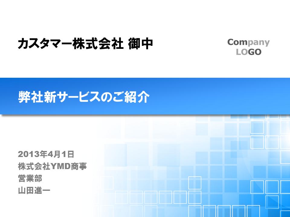 10000023「SQUARE」青/ブルー 4:3