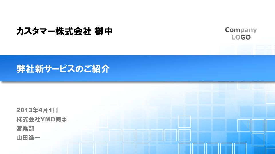 10000025「SQUARE」青/ブルー 16:9
