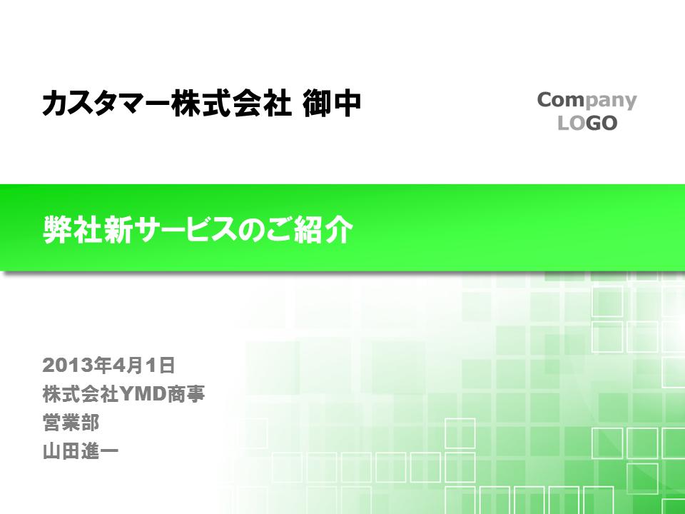 10000026「SQUARE」緑/グリーン 4:3