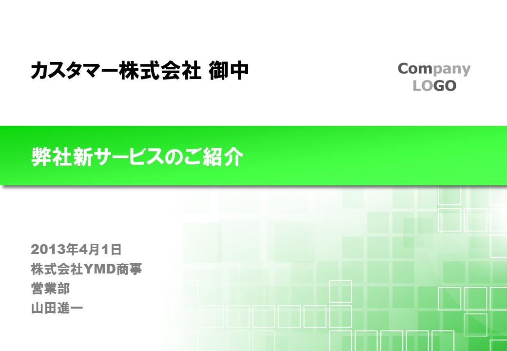 10000027「SQUARE」緑/グリーン A4