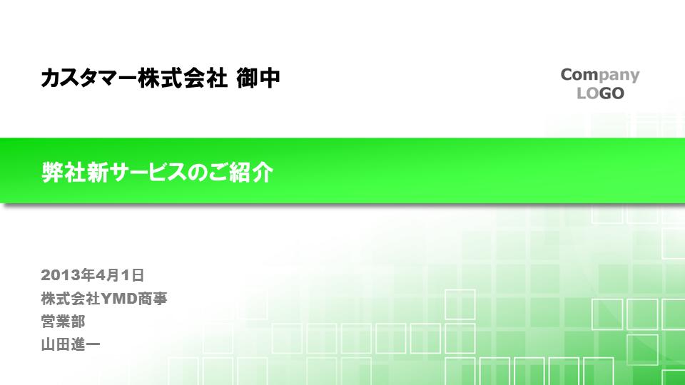 10000028「SQUARE」緑/グリーン 16:9