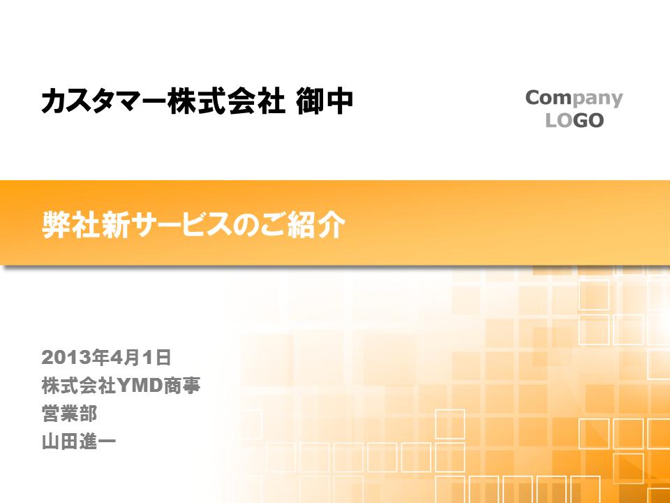 10000032「SQUARE」橙/オレンジ 4:3