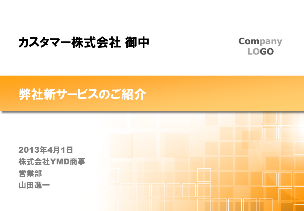 10000033「SQUARE」橙/オレンジ A4