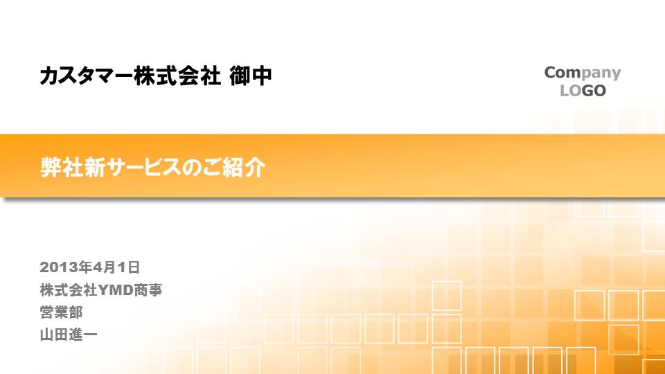10000034「SQUARE」橙/オレンジ 16:9