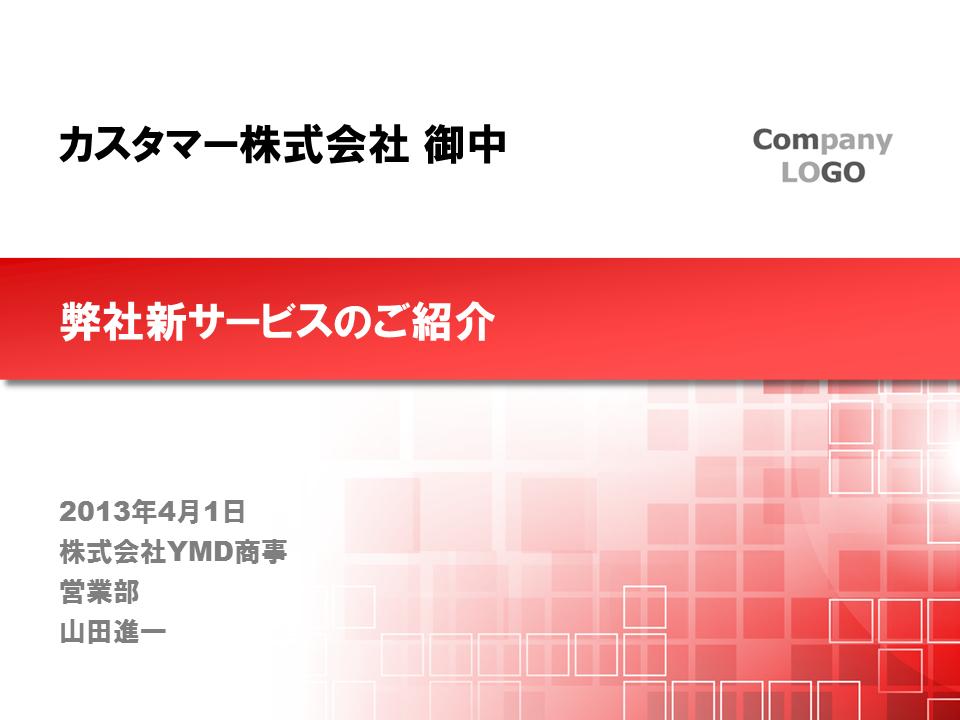 10000035「SQUARE」赤/レッド 4:3