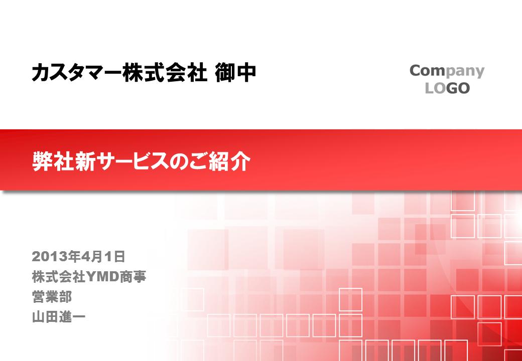 10000036「SQUARE」赤/レッド A4