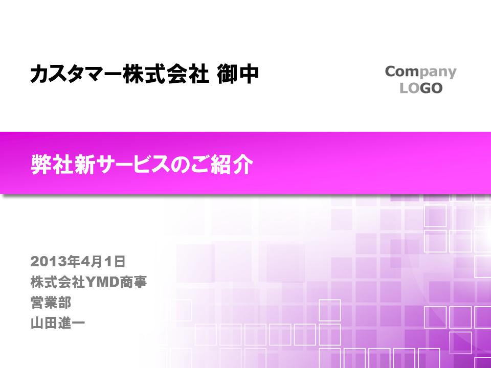 10000038「SQUARE」紫/パープル 4:3