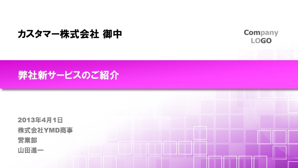 10000040「SQUARE」紫/パープル 16:9