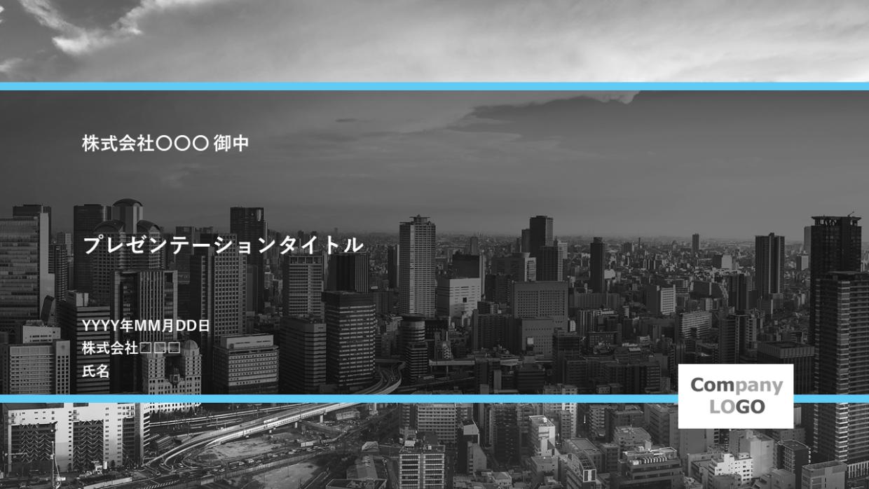 10000050「CITY」水色/スカイブルー 16:9