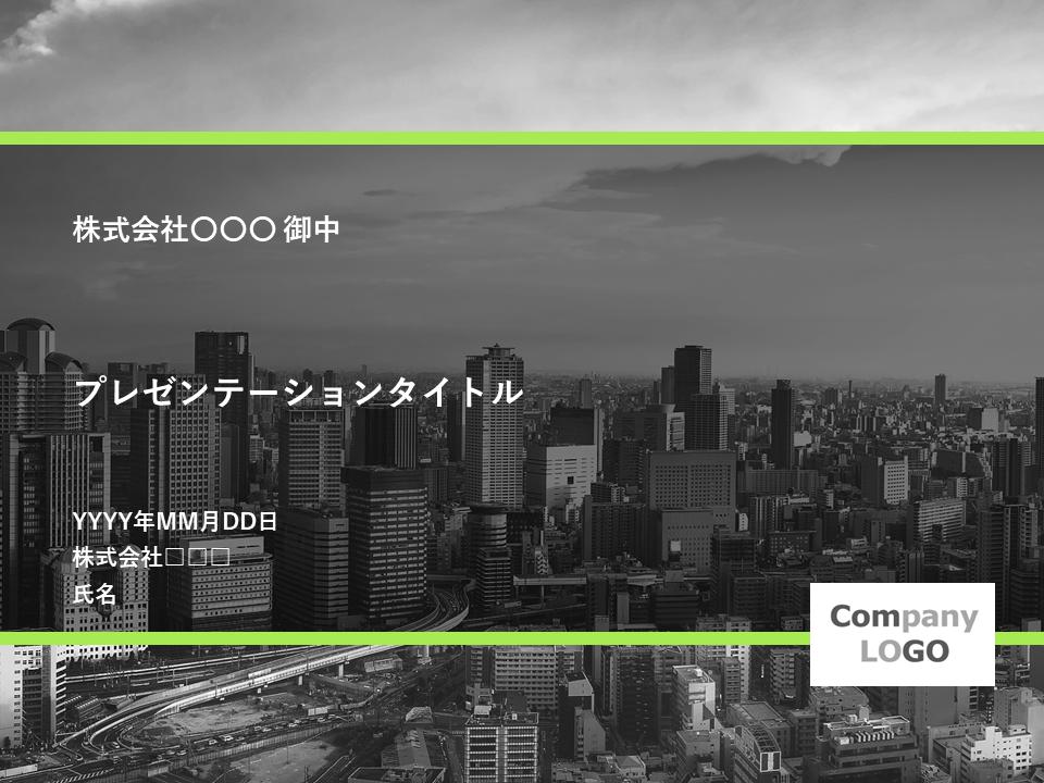 10000051「CITY」黄緑/イエローグリーン 4:3