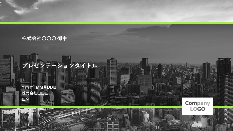10000053「CITY」黄緑/イエローグリーン 16:9