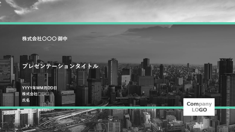10000056「CITY」青緑/ターコイズグリーン 16:9
