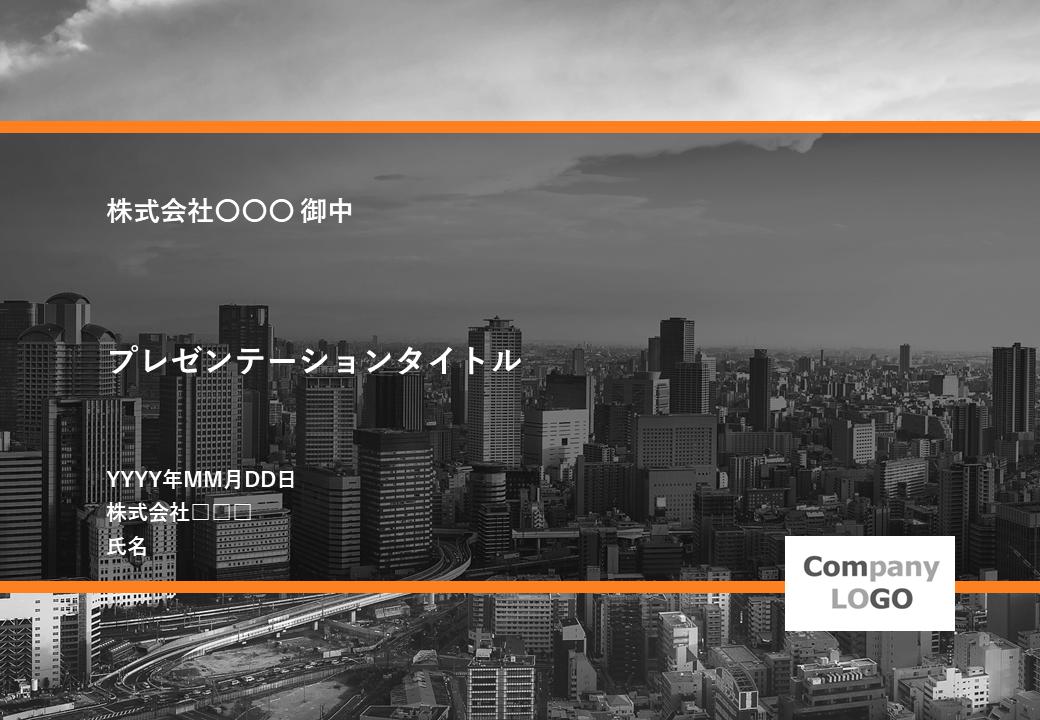 10000058「CITY」橙/オレンジ A4