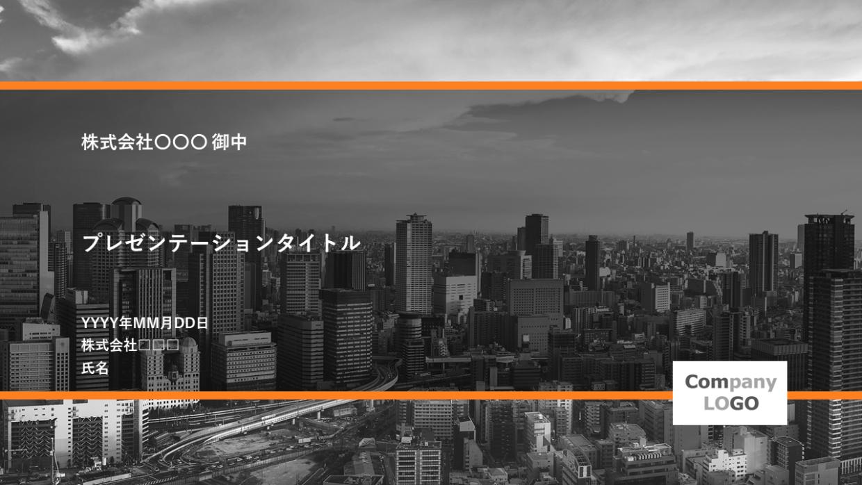 10000059「CITY」橙/オレンジ 16:9