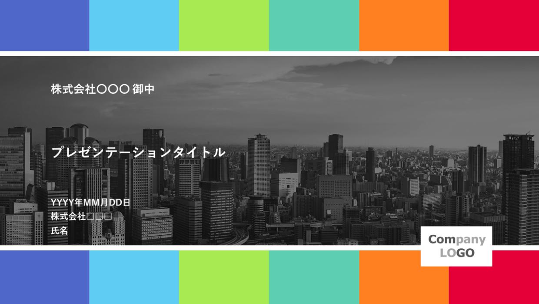 10000065「CITY」マルチカラー 16:9