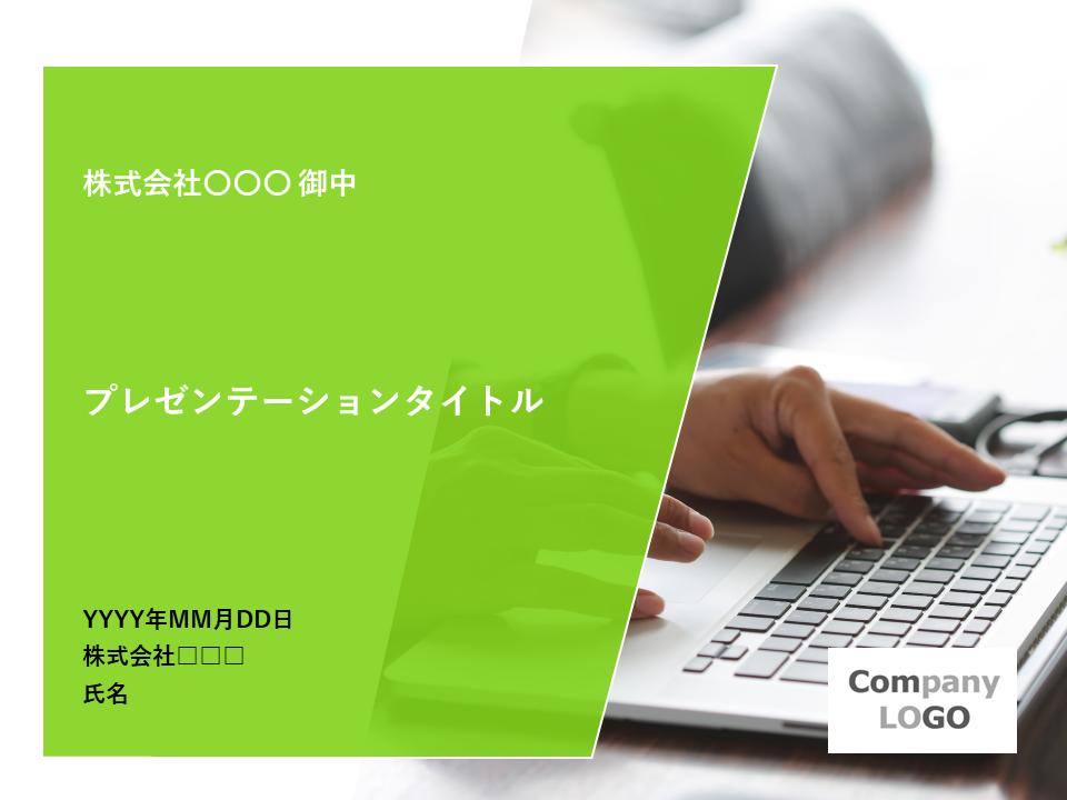 10000073「MOBILE」黄緑/イエローグリーン 4:3