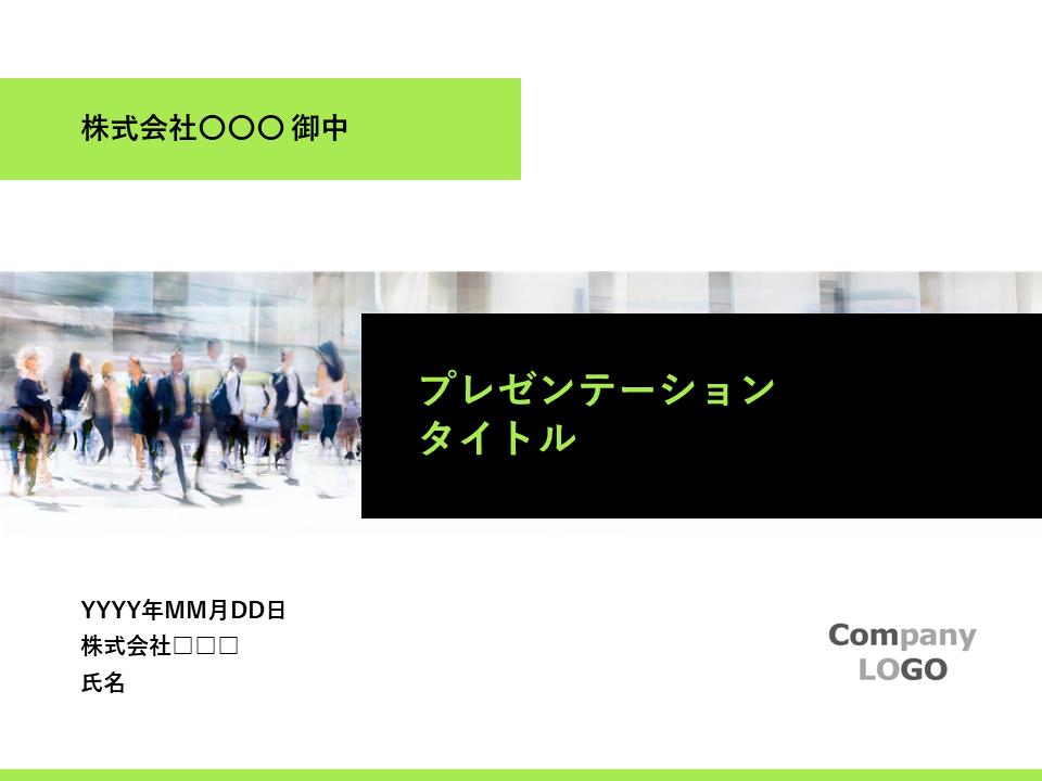 10000095「PEOPLE」黄緑/イエローグリーン 4:3