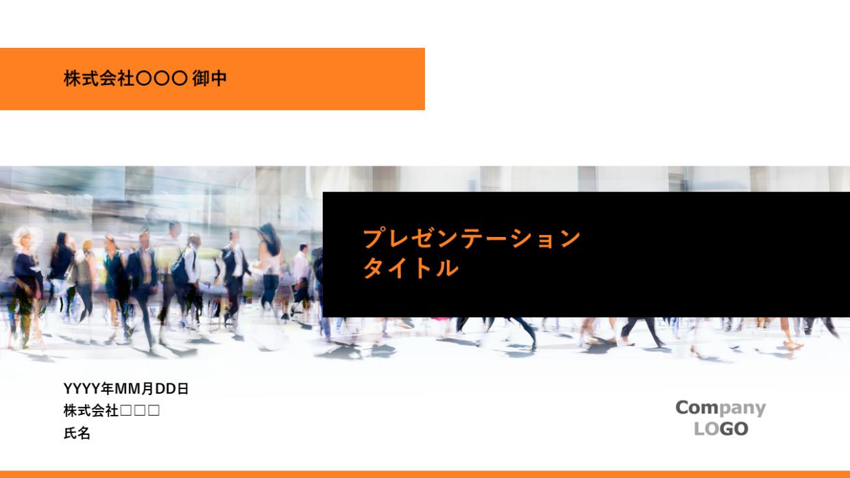 10000103「PEOPLE」橙/オレンジ 16:9